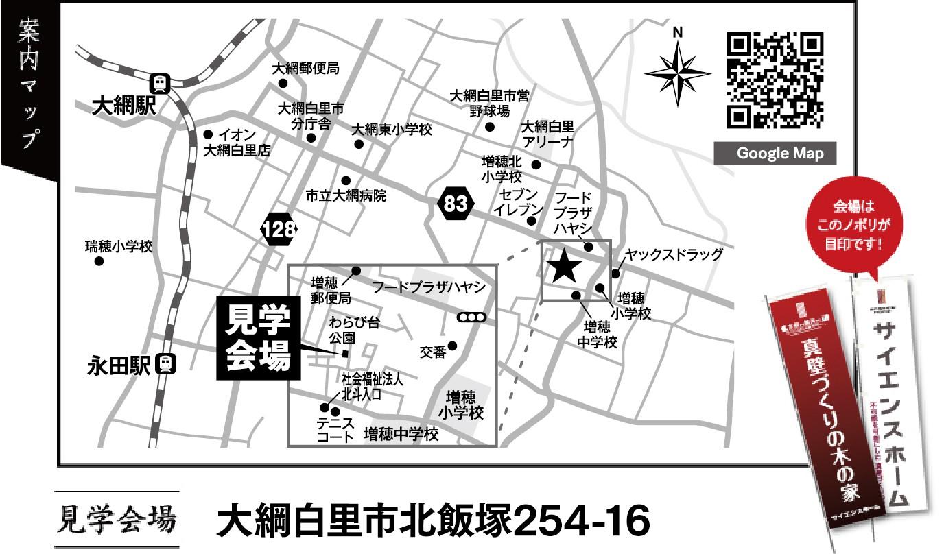 【終了しました】『完成現場見学会』開催!!