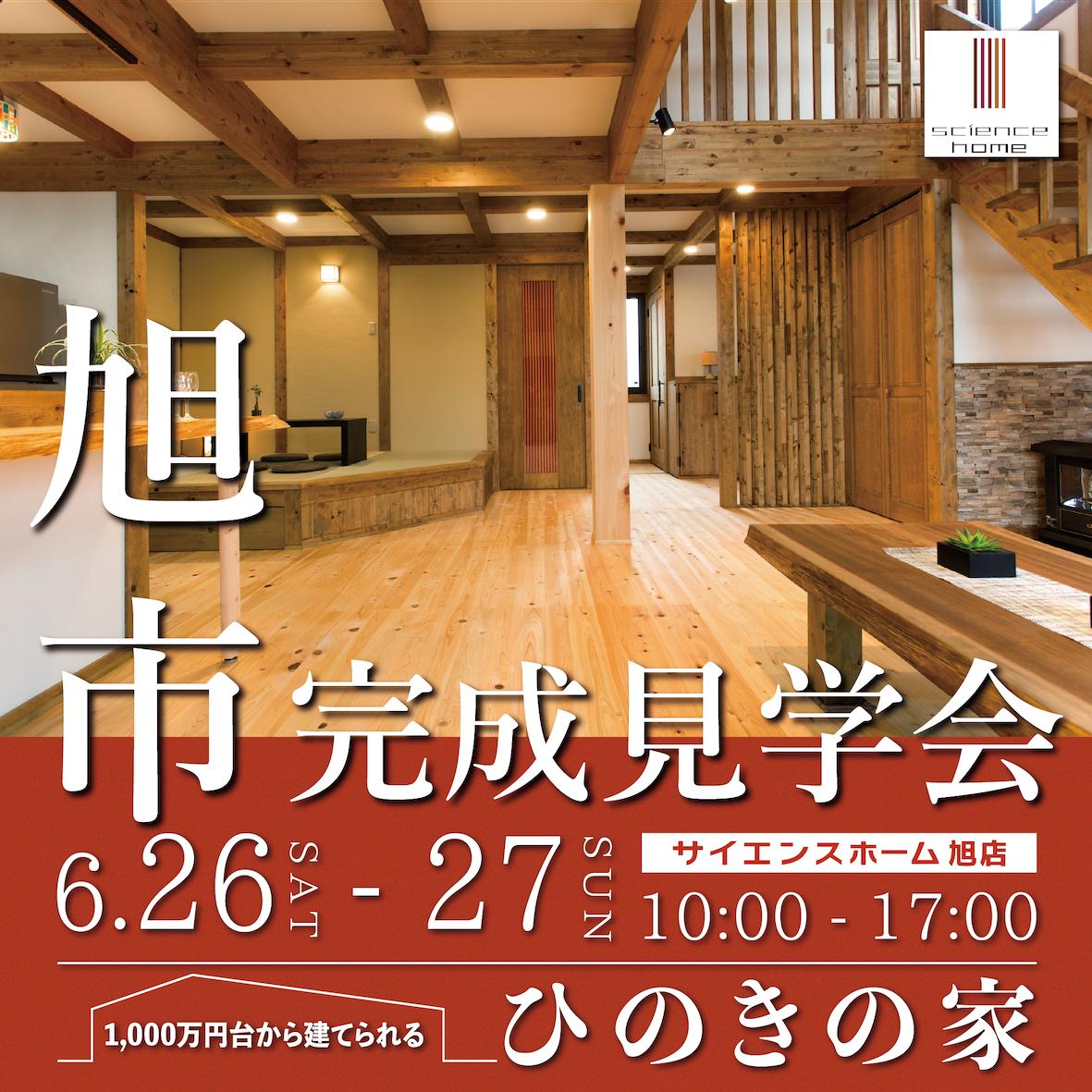 【終了しました】【6/26(土)27(日)】完成見学会開催【旭市】